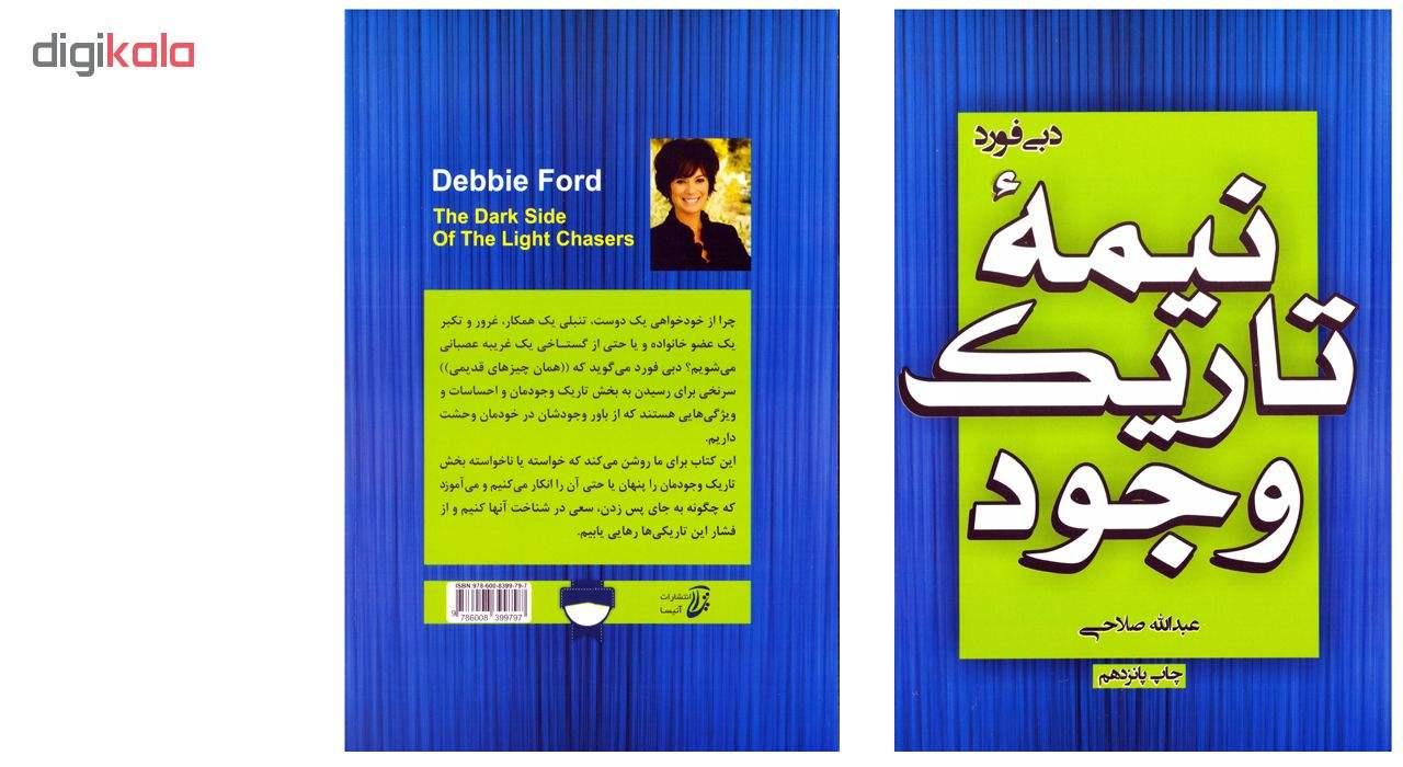 کتاب نیمه تاریک وجود اثر دبی فورد نشر آتیسا main 1 2