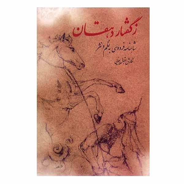 کتاب ز گفتار دهقان اثر اقبال یغمایی انتشارات توس