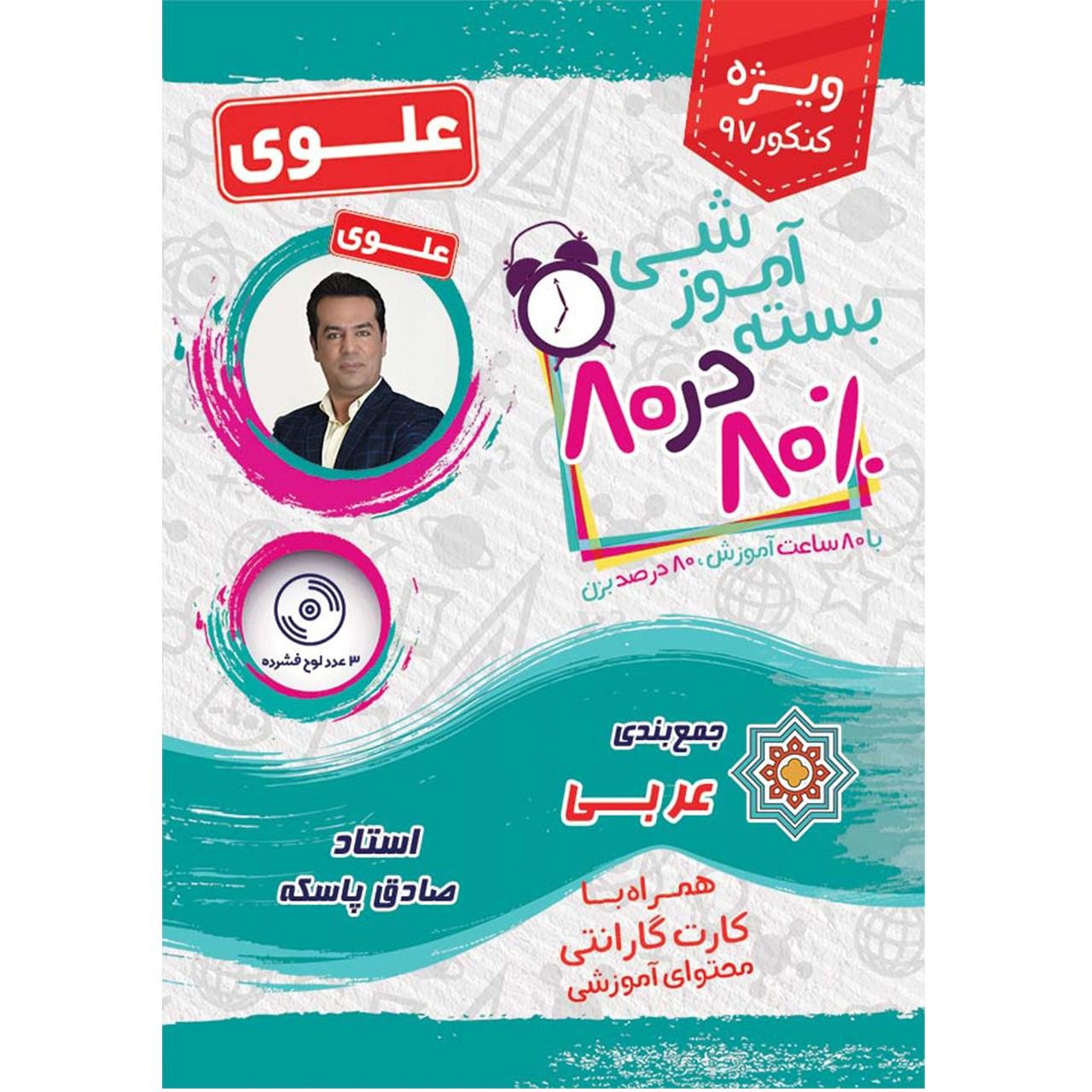 بسته  آموزشی زبان عربی 80 در 80 نشر علوی فرهیخته