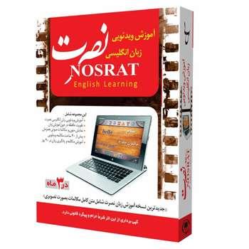 آموزش تصویری زبان انگلیسی نصرت | Nosrat English Learning