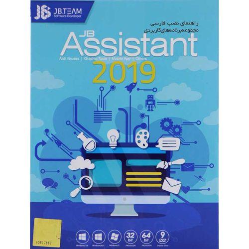 مجموعه نرم افزار کابردی Assistant 2019 نشر جی بی تیم