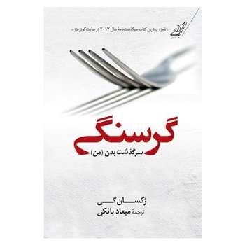 کتاب گرسنگی سرگذشت بدن من اثر رکسان گی انتشارات کتاب کوله پشتی