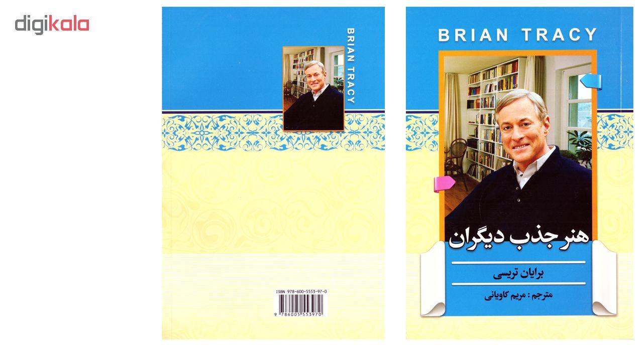 کتاب هنر جذب دیگران اثر برایان تریسی نشر فراگفت main 1 2