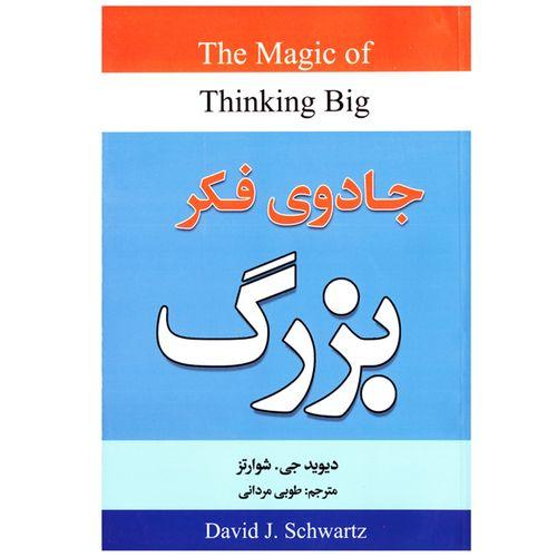 کتاب جادوی فکر بزرگ اثر دیوید جی شوارتز نشر ریواس