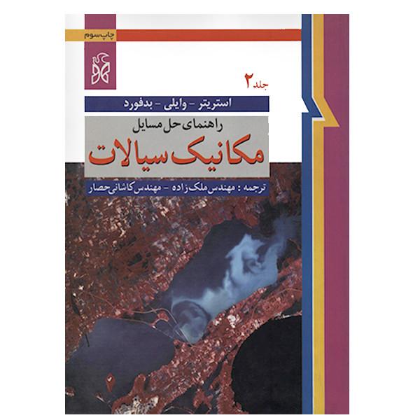 کتاب راهنمای حل مسایل مکانیک سیالات استریتر جلد دوم اثر کاشانی حصار انتشارات نما