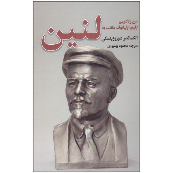 کتاب لنین اثر الکساندر دوروزینسکی انتشارات نگارستان کتاب