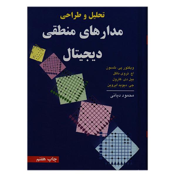 کتاب  تحلیل و طراحی مدارهای منطقی دیجیتال اثر نلسون انتشارات نص