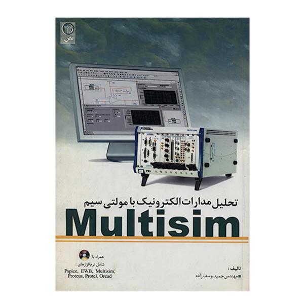 کتاب تحلیل مدارات الکترونیک با مولتی سیم Multisim اثر حمید یوسف زاده انتشارات نص