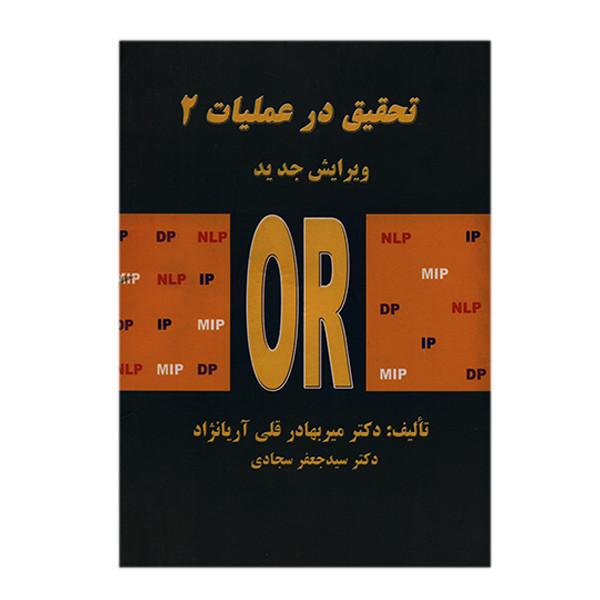 کتاب تحقیق در عملیات 2 اثر میربهادر قلی آریانژاد انتشارات دانشگاه علم و صنعت ایران