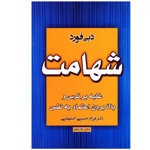 کتاب شهامت اثر دبی فورد نشر آتیسا