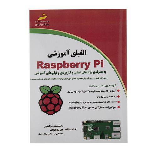 کتاب الفبای آموزشی Raspberry Pi اثر محمدمهدی ذوالفقاری نشر دیباگران تهران