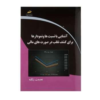 کتاب آشنایی با نسبت ها و نمودارها برای کشف تقلب در صورت های مالی اثر عصمت زنگنه  نشر دیباگران تهران