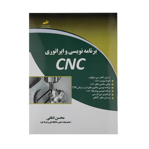کتاب برنامه نویسی و اپراتوری CNC اثر محسن لطفی نشر دیباگران تهران