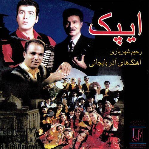 آلبوم موسیقی ایپک - رحیم شهریاری