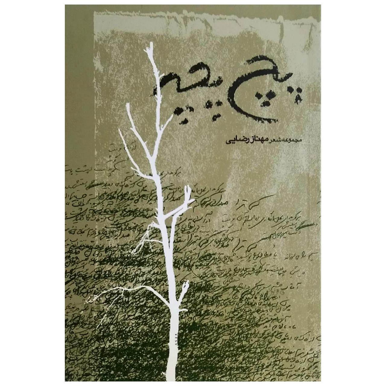 کتاب پچ پچه اثر مهناز رضایی نشر سخن گستر