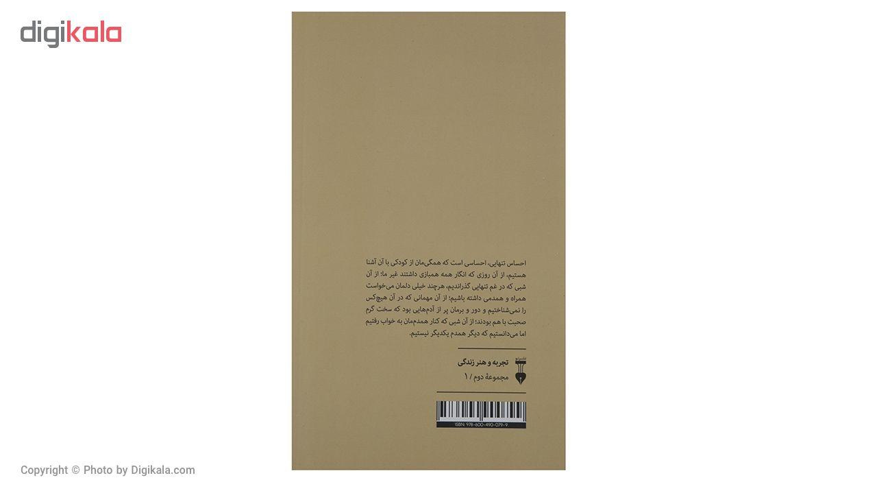 کتاب فلسفه تنهایی اثر لارس اسونسن نشر نو