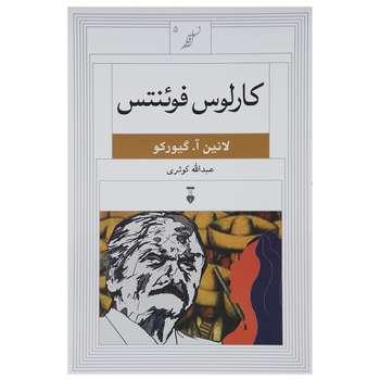 کتاب کارلوس فوئنتس اثر لانین آ.گیورکو نشر نو
