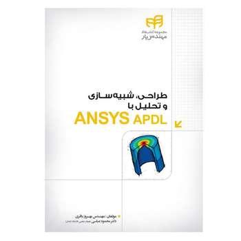 کتاب طراحی، شبیه سازی و تحلیل با ANSYS APDL اثر جمعی از نویسندگان انتشارات کیان