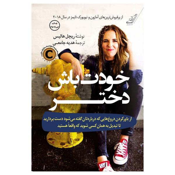 کتاب خودت باش دختر اثر ریچل هالیس نشر کتاب کوله پشتی