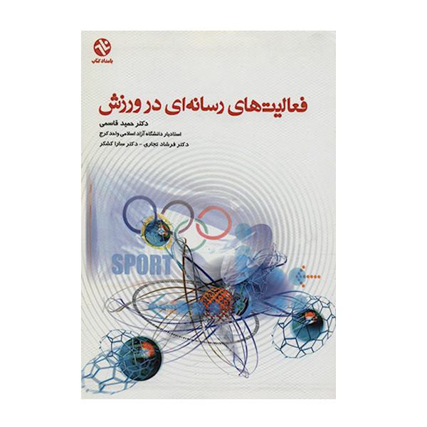 کتاب فعالیت های رسانه ای در ورزش اثر جمعی از نویسندگان انتشارات بامداد کتاب