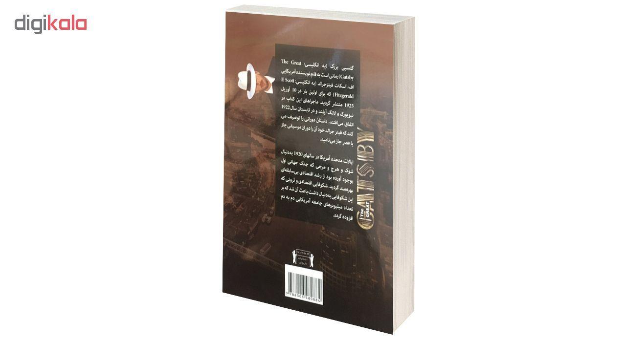 کتاب گتسبی بزرگ اثر اف.اسکات فیتز جرالد نشر داریوش main 1 2