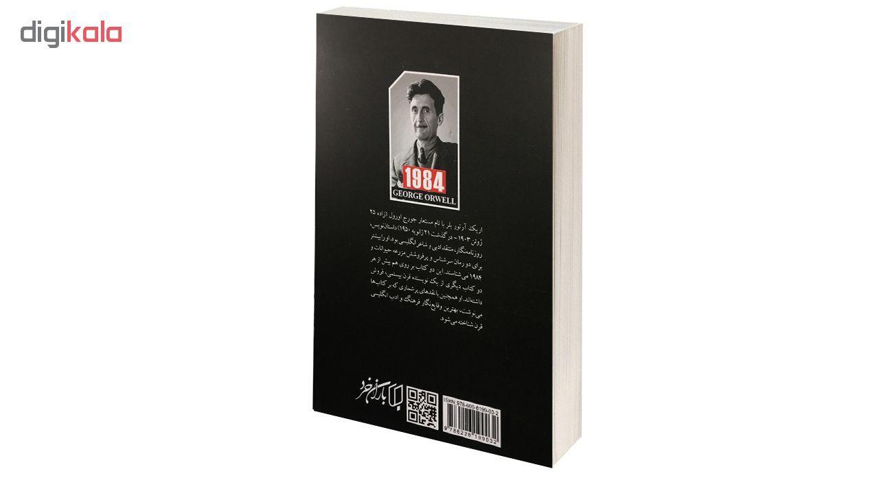 کتاب 1984 اثر جورج اورول نشر باران خرد main 1 2