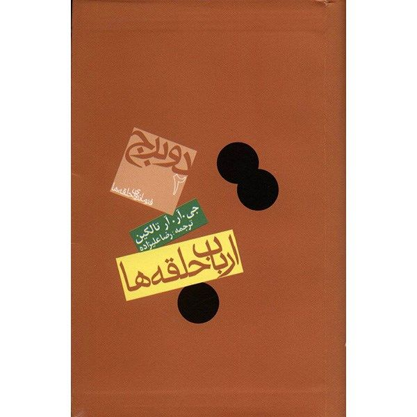 کتاب ارباب حلقه ها اثر جی. آر. آر تالکین - دو برج