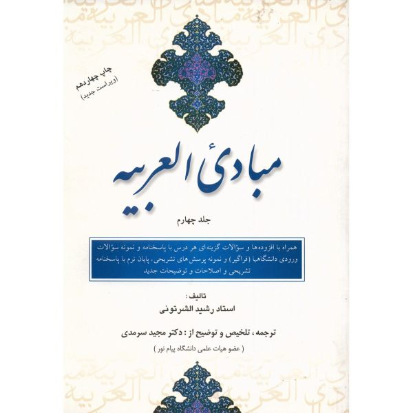 کتاب مبادی العربیه اثر رشید الشرتونی