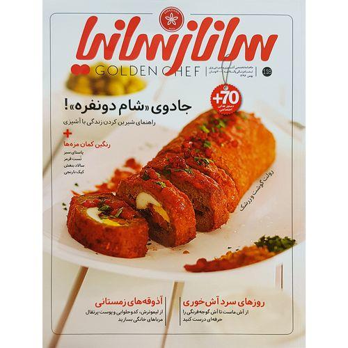 ماهنامه تخصصی آشپزی و شیرینی پزی ساناز سانیا شماره 118