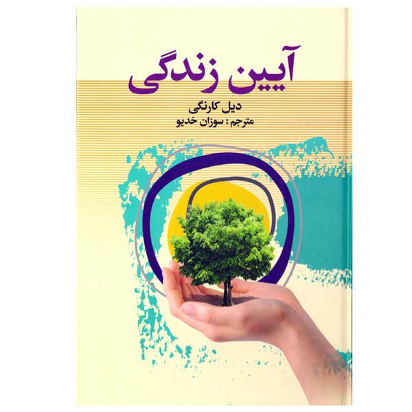 کتاب آیین زندگی اثر دیل کارنگی نشر سپهر ادب