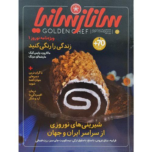 ماهنامه تخصصی آشپزی و شیرینی پزی ساناز سانیا شماره 119