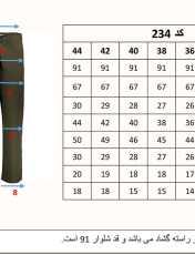 شلوار بگ گشاد قد 90  زنانه یشمی مدل 234 -  - 5