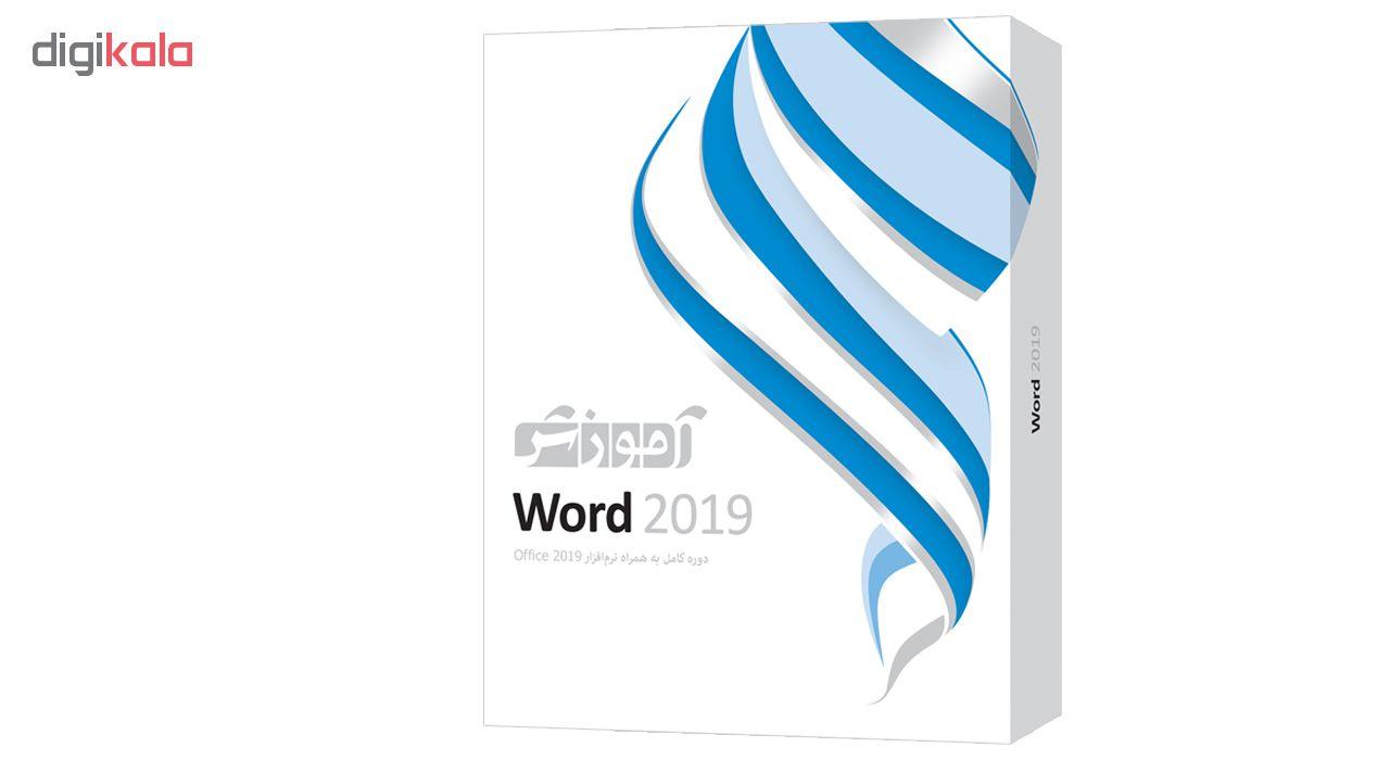 نرم افزار آموزشی Word 2019 شرکت پرند