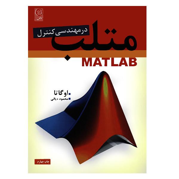 کتاب متلب MATLAB در مهندسی کنترل اثر کاتسو هیکو اوگاتا انتشارات نص