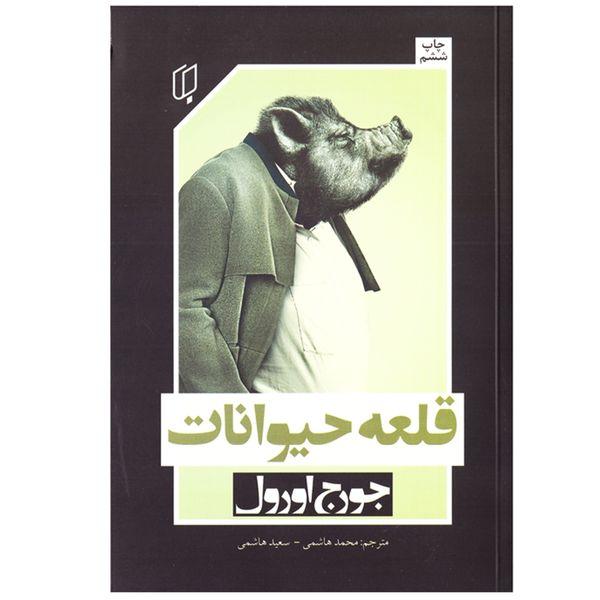 کتاب رمان قلعه حیوانات اثر جورج اورول نشر باران خرد
