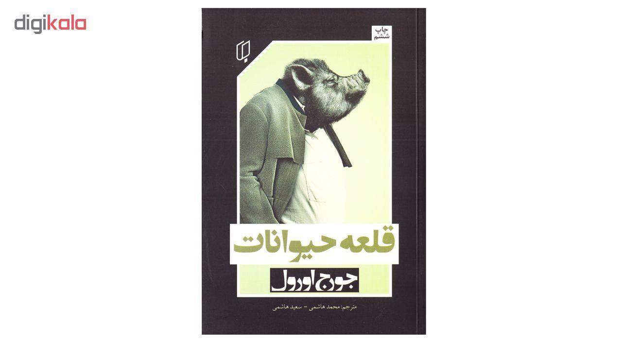 کتاب رمان قلعه حیوانات اثر جورج اورول نشر باران خرد main 1 1
