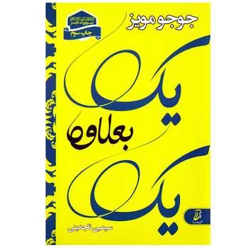 کتاب رمان یک بعلاوه یک اثر جوجو مویز نشر آتیسا