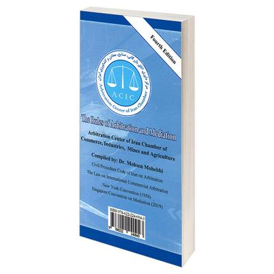 کتاب قواعد و آیین داوری و میانجیگری اثر دکتر محسن محبی نشر خرسندی