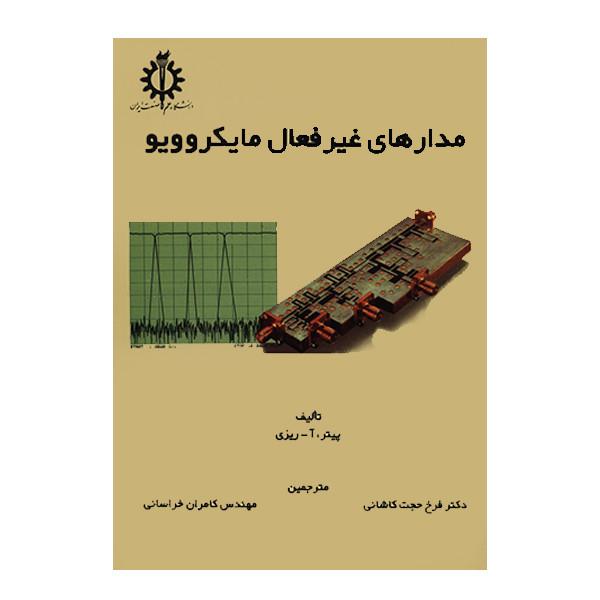 کتاب مدارهای غیرفعال مایکروویو اثر پیتر، آ-ریزی انتشارات دانشگاه علم و صنعت ایران