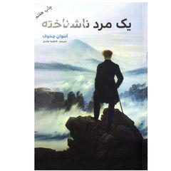 کتاب رمان یک مرد ناشناخته اثر آنتوان چخوف نشر آسو