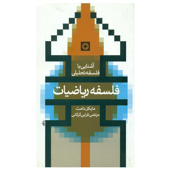 کتاب فلسفه ریاضیات اثر مایکل دامت انتشارات حکمت