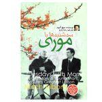 کتاب سه شنبه ها با موری اثر میچ البوم نشر الینا thumb
