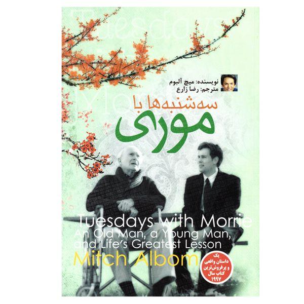 کتاب سه شنبه ها با موری اثر میچ البوم نشر الینا