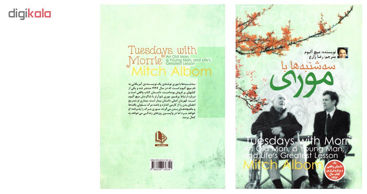 خرید                      کتاب سه شنبه ها با موری اثر میچ البوم نشر الینا