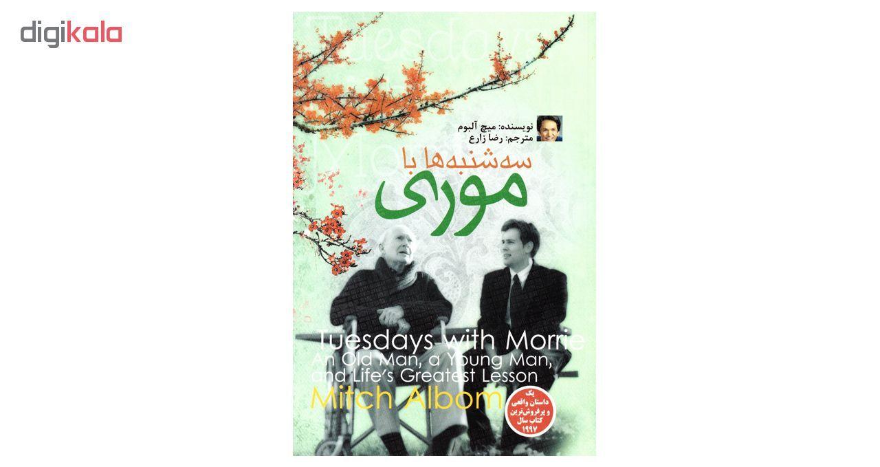 کتاب سه شنبه ها با موری اثر میچ البوم نشر الینا main 1 2