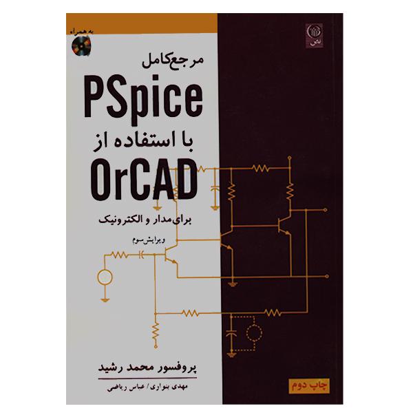 کتاب مرجع کامل PSpice با استفاده از OrCAD برای مدار و الکترونیک اثر پروفسور محمد رشید انتشارات نص