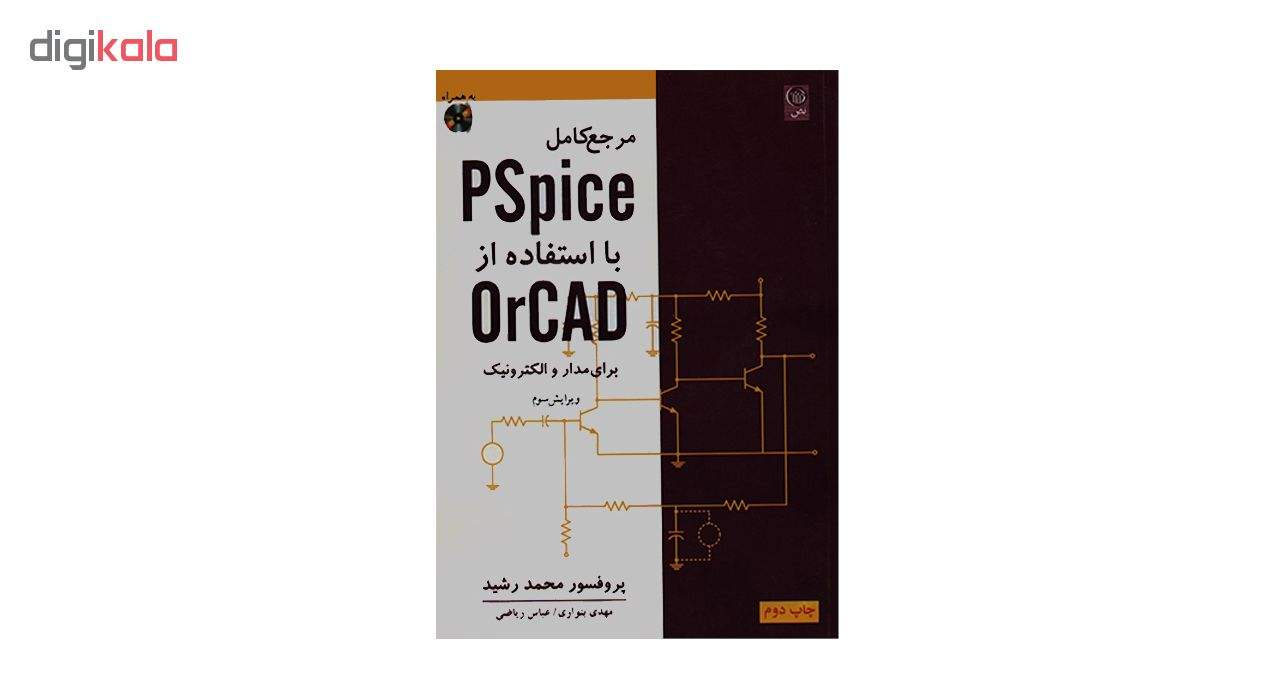 خرید اینترنتی با تخفیف ویژه کتاب مرجع کامل PSpice با استفاده از OrCAD برای مدار و الکترونیک اثر پروفسور محمد رشید انتشارات نص