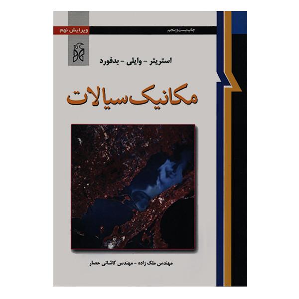 کتاب مکانیک سیالات اثر استریتر انتشارات نما و جهان فردا