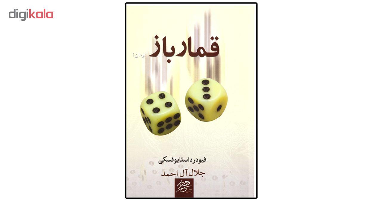 کتاب رمان قمارباز اثر فیودر داستایوفسکی نشر هور