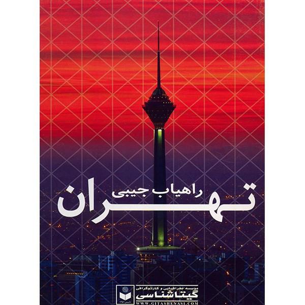 کتاب راهیاب جیبی تهران اثر مؤسسه گیتاشناسی